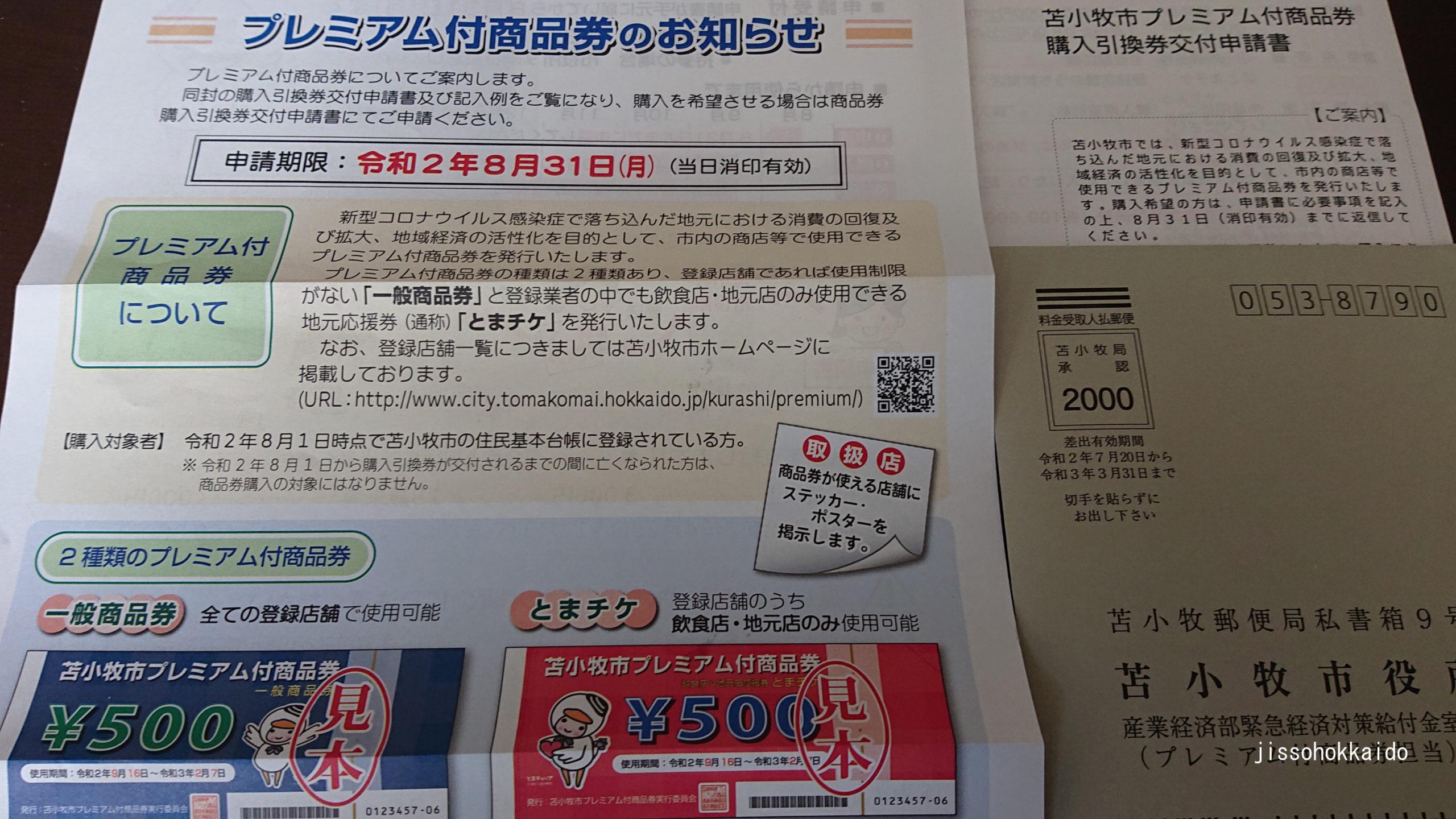 市 券 商品 札幌 プレミアム